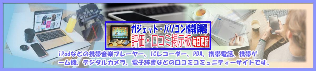 口コミ・評判-ガジェット・パソコン情報御殿